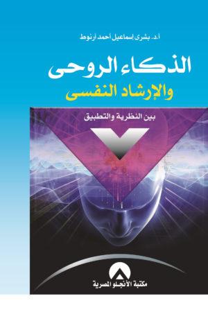 الذكاء الروحي والإرشاد النفسي بين النظرية والتطبيق