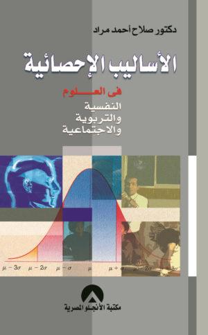 الأساليب الإحصائية في العلوم النفسية والتربوية والاجتماعية