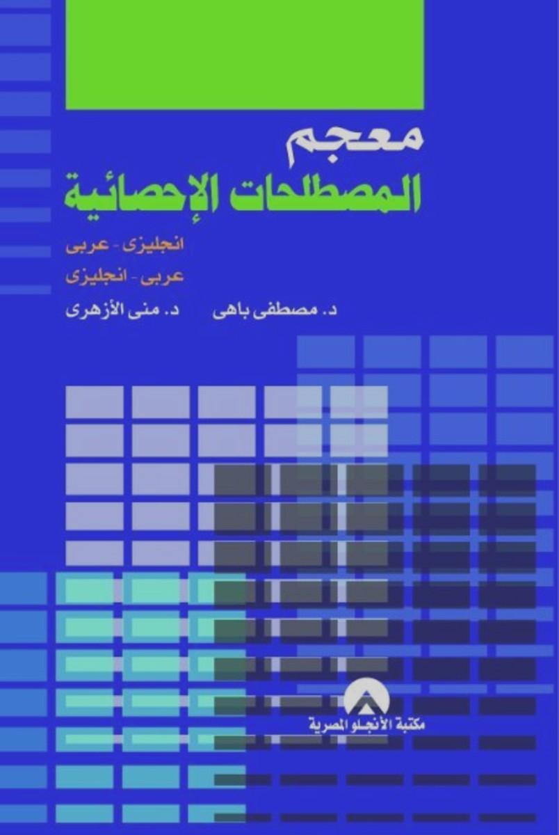 معجم المصطلحات الإحصائية (إنجليزي عربي- عربي إنجليزي)