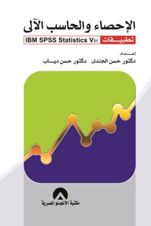 الإحصاء والحاسب الآلى: تطبيقات IBM SPSS Statistics V21