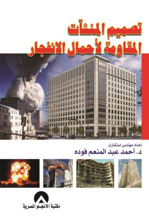 تصميم المنشآت المقاومة لأحمال الانفجار