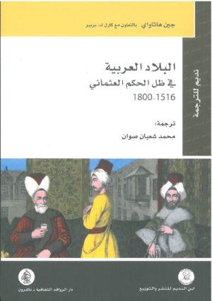 البلاد العربية في ظل الحكم العثماني 1516- 1800