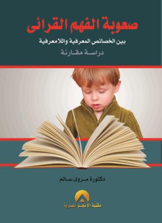 صعوبة الفهم القرائي