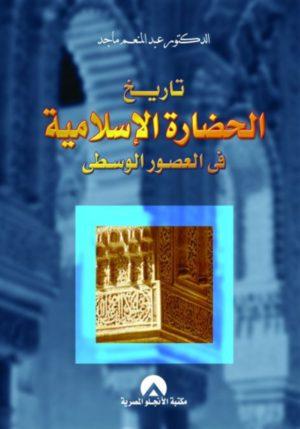 تاريخ الحضارة الإسلامية في العصور الوسطى