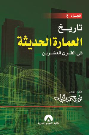 تاريخ العمارة الحديثة في القرن العشرين - الجزء الرابع