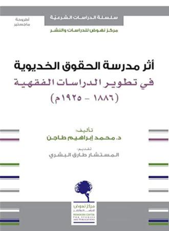 أثر مدرسة الحقوق الخديوية في تطوير الدراسات الفقهية (1886-1925م)