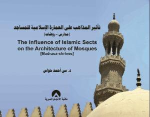 تأثير المذاهب على العمارة الإسلامية للمساجد