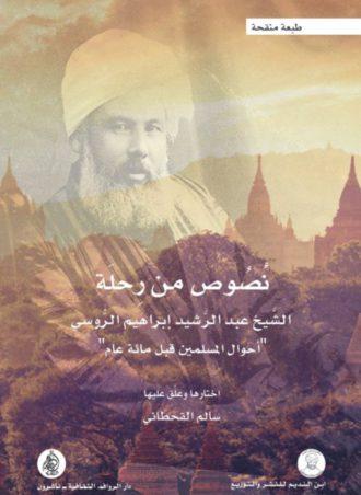 نصوص من رحلة الشيخ عبد الرشيد إبراهيم الروسي - أحوال المسلمين قبل مائة عام