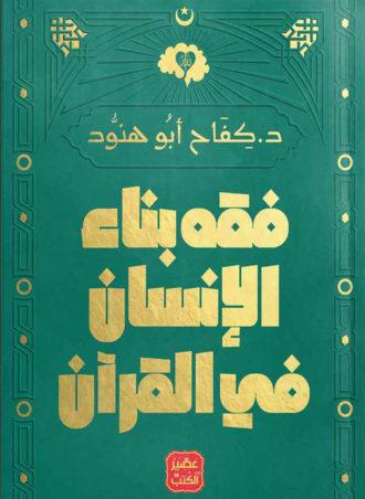 فقه بناء الإنسان في القرآن