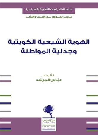 الهوية الشيعية الكويتية وجدلية المواطنة