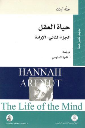 حياة العقل الجزء الثاني: الإرادة