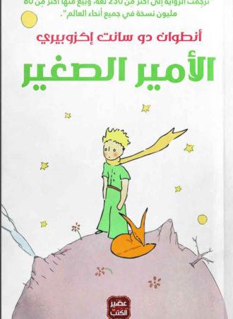 الأمير الصغير