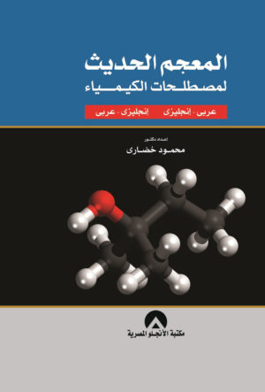 المعجم الحديث لمصطلحات الكيمياء عربي إنجليزي- إنجليزي عربي