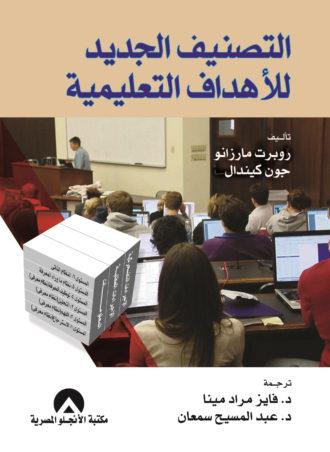التصنيف الجديد للأهداف التعليمية