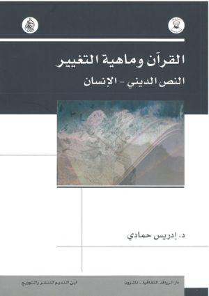 القرآن وماهية التغيير: النص الديني - الإنسان