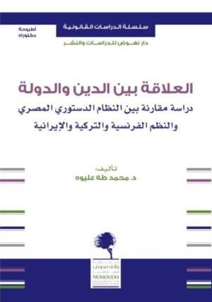 العلاقة بين الدين والدولة - دراسة مقارنة بين النظام الدستوري المصري والنظم الفرنسية والتركية والإيرانية