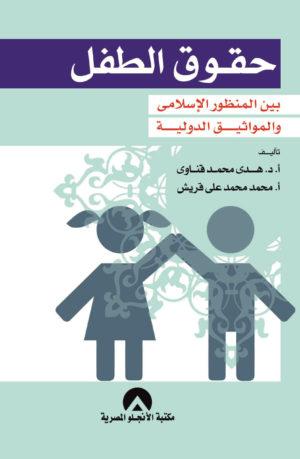 حقوق الطفل بين المنظور الإسلامى والمواثيق الدولية