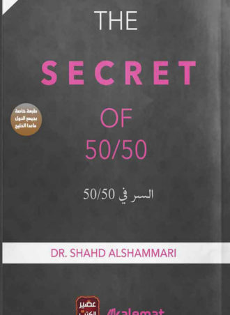 The Secret 50/50