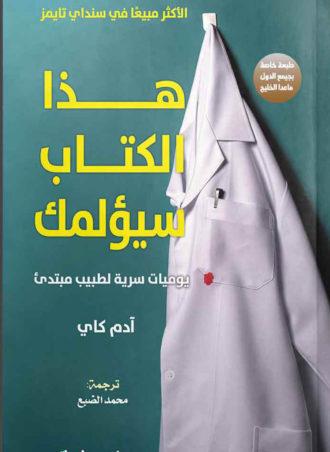 هذا الكتاب سيؤلمك - يوميات سرية لطبيب مبتدئ