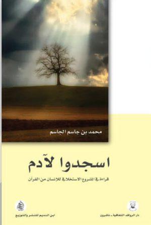 اسجدوا لآدم: قراءة في المشروع الاستخلافي للإنسان من القرآن
