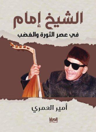 الشيخ إمام - أمير العمري
