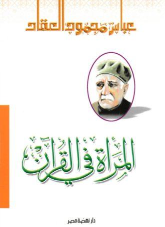 المرأة في القرآن - عباس محمود العقاد