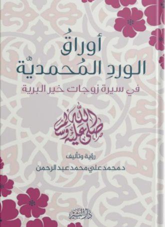 أوراق الورد المحمدية - محمد علي محمد