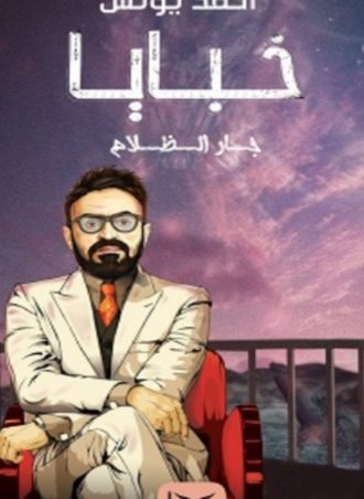 خبايا_ جار الظلام - أحمد يونس