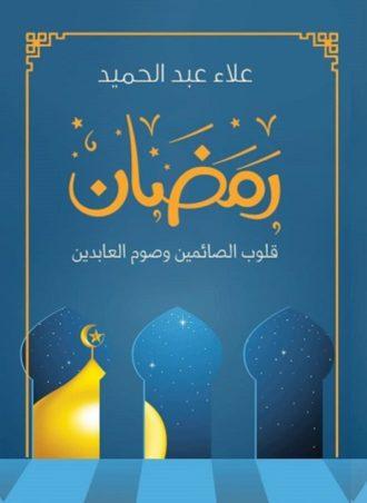 رمضان قلوب الصائمين وصوم العابدين - علاء عبد الحميد