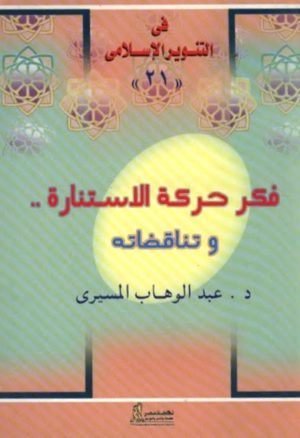 فكر حركة الاستنارة وتناقضاته - عبد الوهاب المسيري