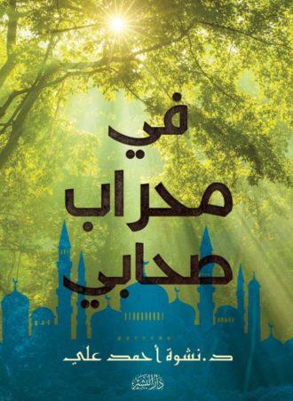 في محراب صحابي - نشوى أحمد علي