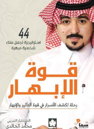 قوة الإبهار - محمد الخالدي