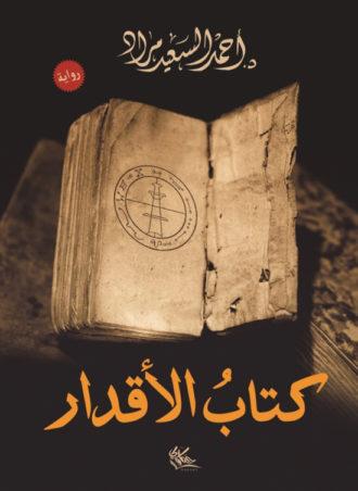 كتاب الأقدار - أحمد السعيد مراد