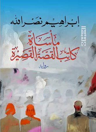 مأساة كاتب القصة القصيرة - إبراهيم نصرالله