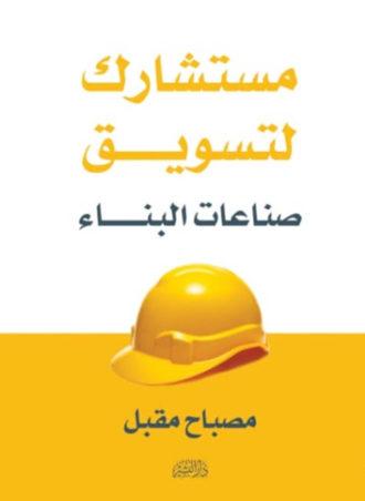 مستشارك لتسويق صناعات البناء - مصباح مقبل