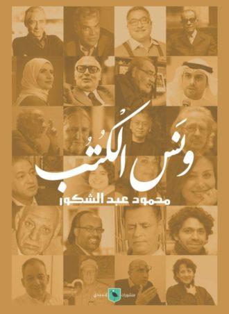 ونس الكتب محمود عبد الشكور