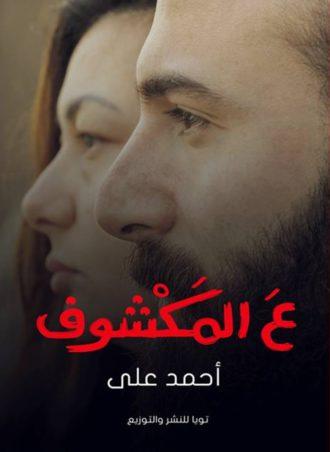 ع المكشوف