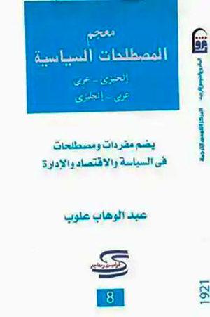 معجم المصطلحات السياسية ( فارسى - عربى )