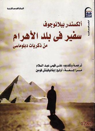سفير في بلد الأهرام - من ذكريات دبلوماسي