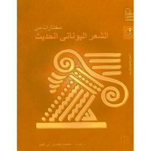 مختارات من الشعر اليوناني الحديث