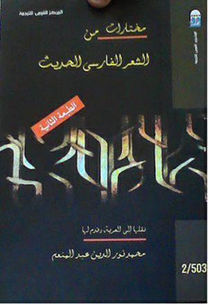 مختارات من الشعر الفارسي