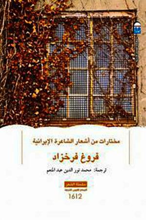 مختارات من أشعار الشاعرة الإيرانية فروغ فرخزاد