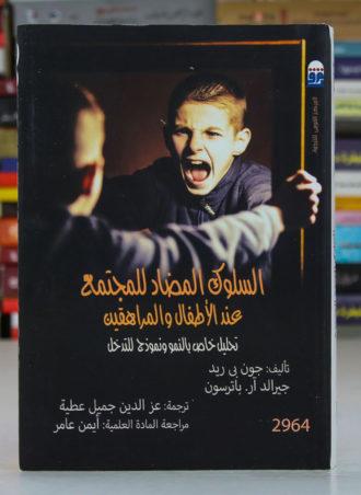 السلوك المضاد للمجتمع عند الأطفال والمراهقين