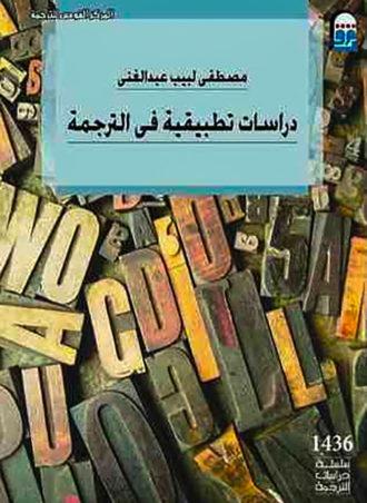دراسات تطبيقية في الترجمة