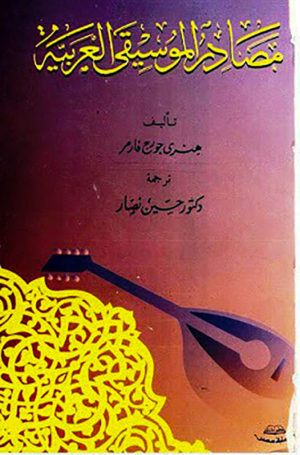 مصادر الموسيقى العربية