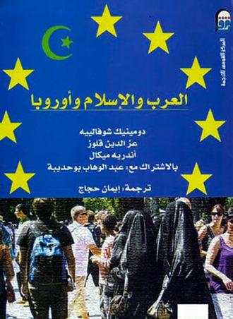 العرب والإسلام وأوروبا