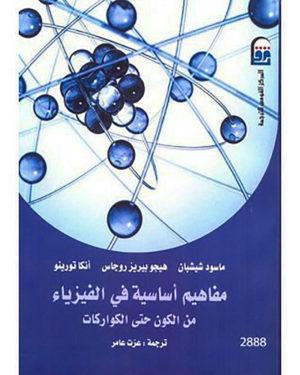 مفاهيم  أساسية فى الفيزياء من الكون حتى الكواركات