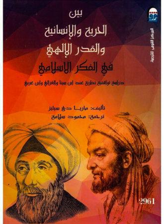 بين الحرية والإنسانية والقدر الإلهي فى الفكر الإسلامي