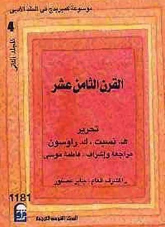 موسوعة كمبريدج في النقد الأدبي القرن الثامن عشر (الجزء الثاني - الكتاب الرابع)