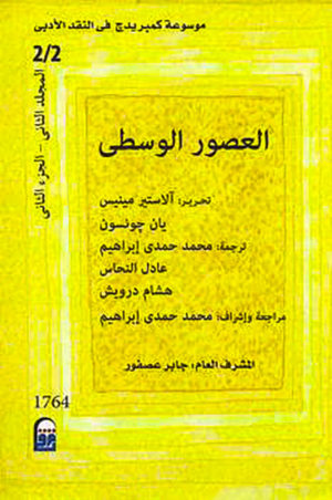 موسوعة كمبريدج في النقد الأدبي (العصور الوسطى) جـ 2 القسم الثاني